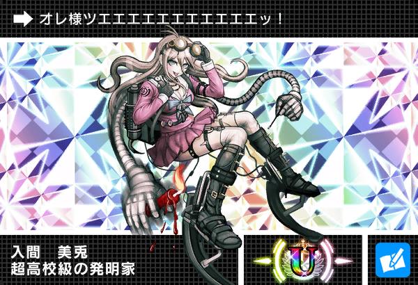 File:Danganronpa V3 Bonus Mode Card Miu Iruma U JP.png