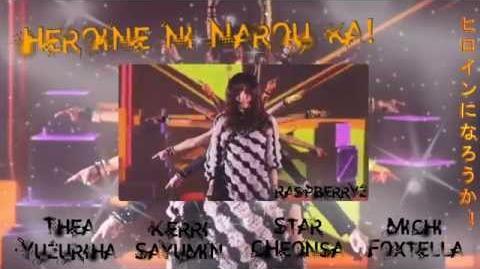 【Raspberryz】 Heroine ni Narou ka! (ヒロインになろうか!) 《歌ってみた》