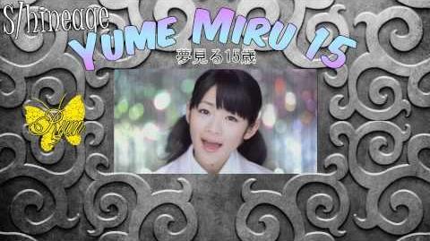 【S hineage】 Yumemiru 15 (夢見る 15歳) 《歌ってみた》