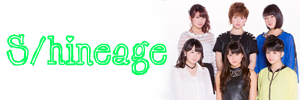 File:Shineage Logo 02.png