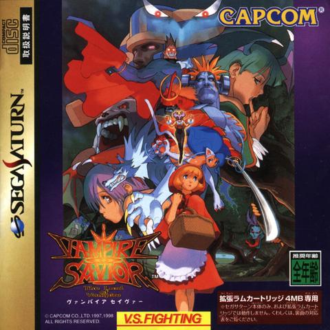 File:Vampire Savior Sega Saturn Front.png