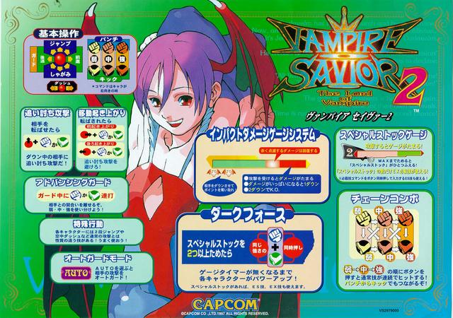 File:Vampire Savior 2 flyer.png