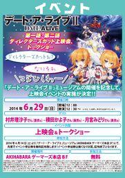 【イベント】「デート・ア・ライブⅡ」Blu-ray&DVD特典先行上映会
