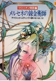 Alchemist Melcene- Darshive Cover Japanes 4