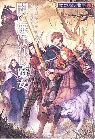 File:Sorcerss of Darshiva Japan.jpg