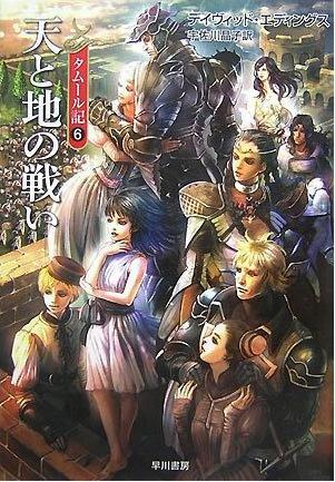File:Tamuli 6- Battle of Heavens and Earth.jpg