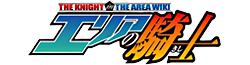 File:Area no Kishi wiki wordmark.png