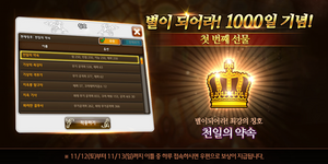 Kr patch 1000 days title