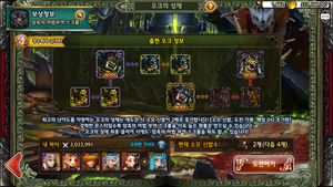 Kr patch orc fort