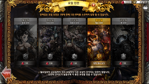KR Daily Dungeon 2