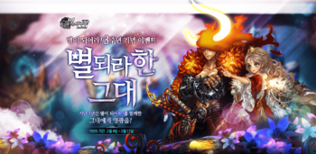 Korean patch 3rd anniversary event page thumb
