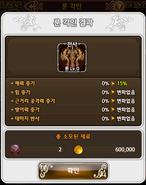 KR Rune System 8