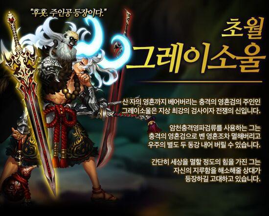Transcended Greysoul kr release poster