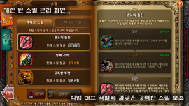 Kr patch new Character skill tree tease