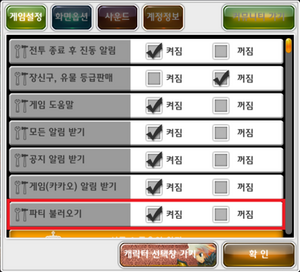 Kr patch party manager enable settings