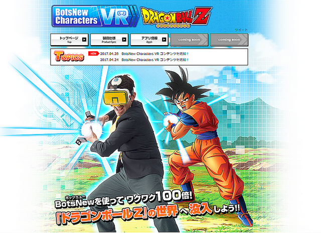 File:LP - DBZ BotsNew Characters VR 000.png