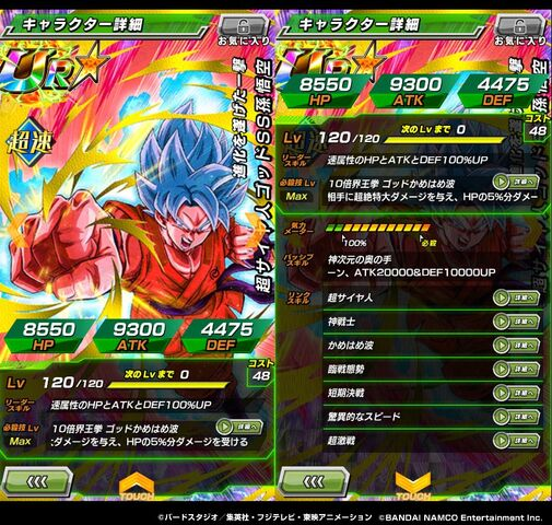 File:Goku ssb kiaoken.jpg