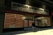Russischer Bekleidungsladen, IV.PNG