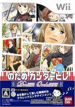 Nodame Cantabile Dream Orchestra Cover.jpg