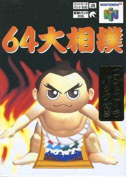 64 Ōzumō Cover.jpg