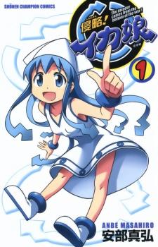 File:Ika musume manga vol1 cover.jpg