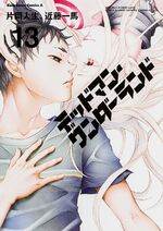 Deadman Wonderland - vol 13 cover