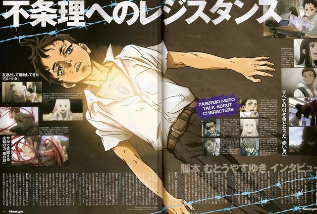 File:Newtype Magazine 2.png