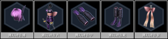 File:Ayane Costume Parts - DWOnline.PNG