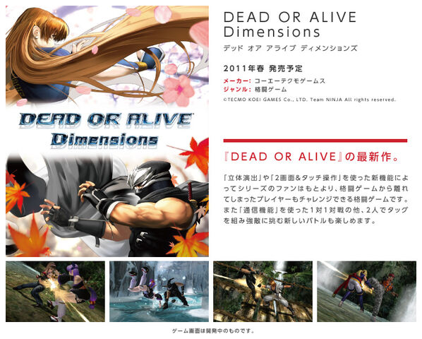 File:DOAD Promo Poster.jpg