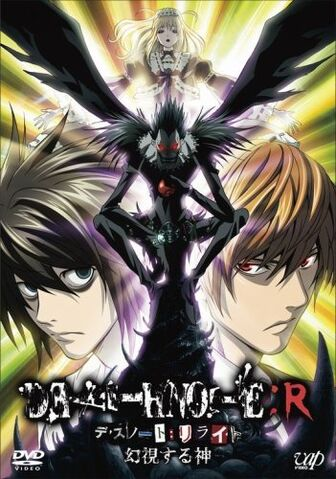 File:Deathnote relight1.jpg
