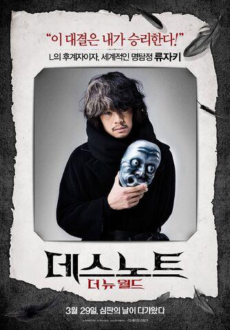 File:LNW Korean poster Ryuzaki.jpg