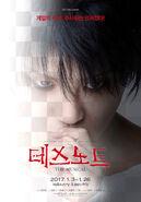 Musical Korean 2017 poster L side