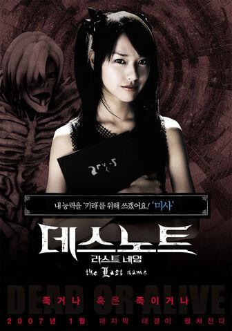File:Last Name Korean poster Misa.jpg