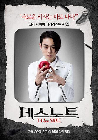 File:LNW Korean poster Yuki Shien.jpg