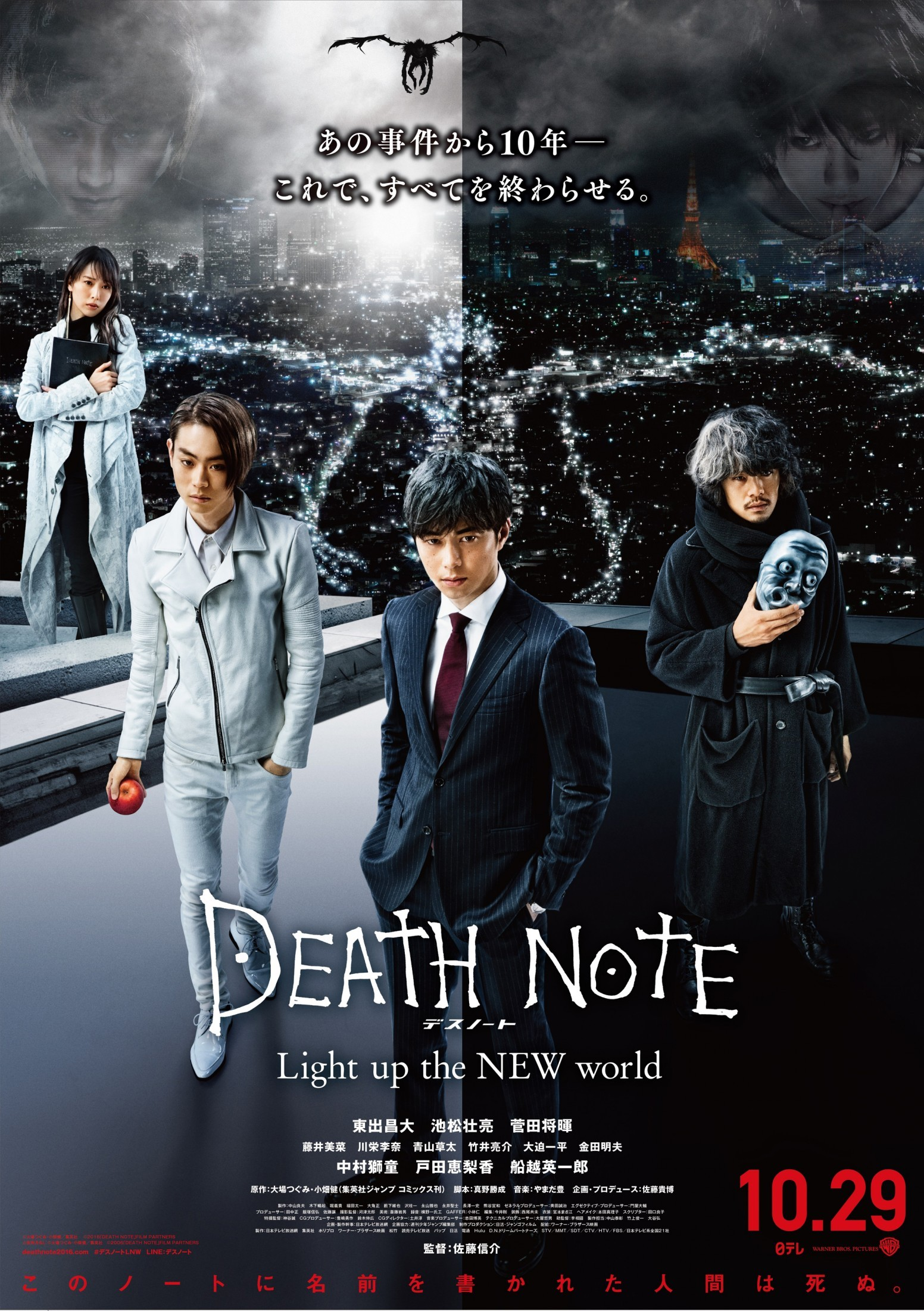 Google themes death note - Lnw Second Poster