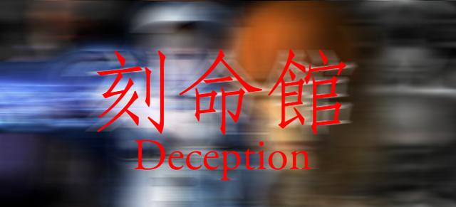 File:Deception banner.png