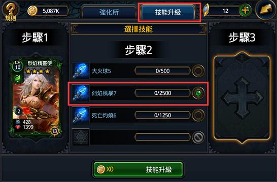 Skill Enhancement Interface