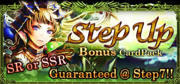 File:Divine Sun Step Up Banner 1.png