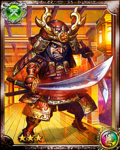 File:The Red Samurai.png