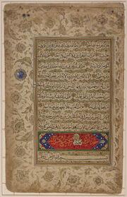 Naskh script - Qur'anic verses