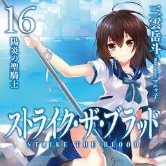 Yōen no Seikishi (陽炎の聖騎士) Released on December 10, 2016.