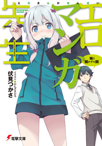 File:Eromanga-sensei 1.jpg