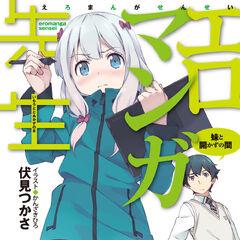 Eromanga-sensei Imōto to Akazu no Ma (エロマンガ先生 妹と開かずの間) Released on December 10, 2013.