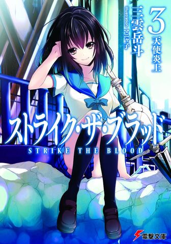 File:Strike the Blood 3.jpg