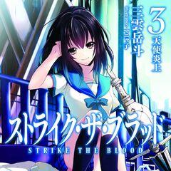 Tenshi enjō (天使炎上) Released on February 10, 2012.