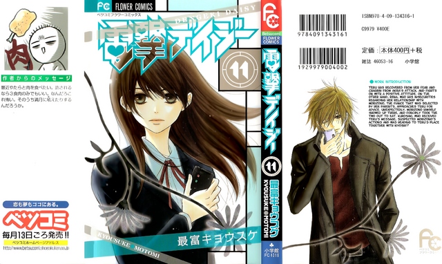 File:Volume 11 colour and back.PNG