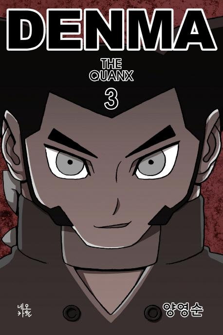 Denma the Quanx 3