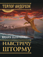 Russian Cover Into the Storm