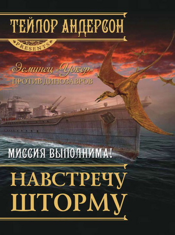 File:Russian Cover Into the Storm.png