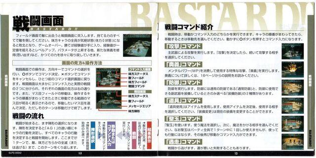 File:2130233-bastard utsuro naru kamigami no utsuwa 07.jpg